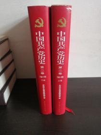 中国共产党历史:第二卷 :上下册 1949-1978(正版精装)