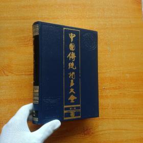 中国传统相声大全  第一卷  精装【内页干净】
