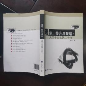 遏制、整合与塑造 : 美国中亚政策二十年