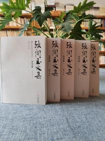张闻玉文集(全五册):小学卷/文学卷/史学卷/经学卷/天文历法卷