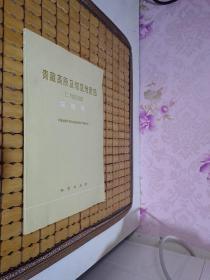 青藏高原及邻区地质图 1:1500000 说明书