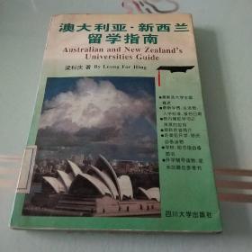 奥大利亚·新西兰留学指南