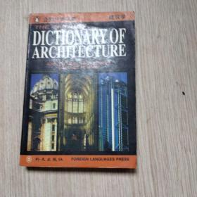 企鹅建筑学词典(英文版)