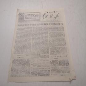 文革时期报纸:八.一三红卫兵(1967年第62期)