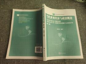 当代世界经济与政治概论(第二版)【内页少量笔记】