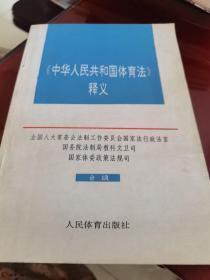 中华人民共和国体育法释义