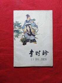 李时珍(文革插图本)