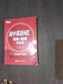新东方·高中英语词汇词根+联想记忆法