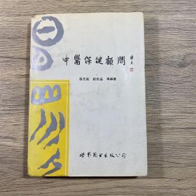 中医保健顾问(1989年一版一印)