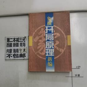 象棋开局原理新编