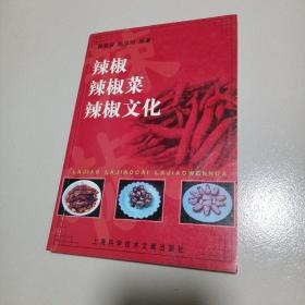 辣椒辣椒菜辣椒文化