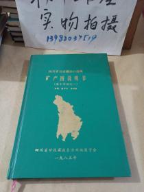 四川省甘孜藏族自治州矿产图说明书(五十万分之一)