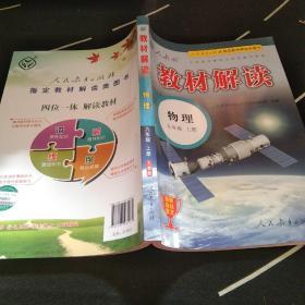 教材解读:物理(九年级上册)