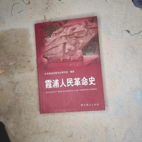 霞浦人民革命史
