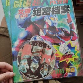 咸蛋超人PK怪兽·对战图鉴:艾斯超人