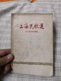 1958年上海民歌选(彩色插图本)馆书 一版一印