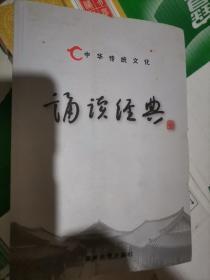 中华传统文化:诵读经典