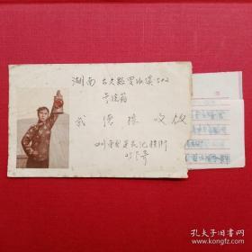 """普14天安门邮票 文革时期""""红灯记""""重庆实寄古丈县美术信封(有两页内信)"""