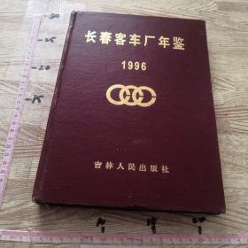 长春客车厂年鉴1996