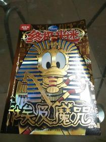 终极米迷:埃及魔咒(超厚版009)一版一印