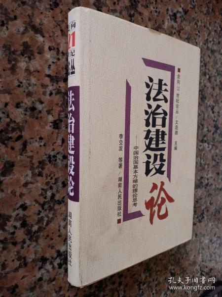 法治建设论:中国治国基本方略的理论思考