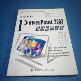 新编中文PowerPoint 2003短期培训教程