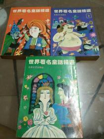 世界著名童话精选(全三册)1.2.3