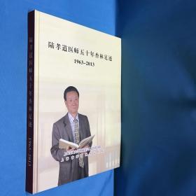 陆孝道医师五十年杏林足迹1963-2013(陆孝道钤印赠送本 徐萍科长惠存2014.11.15)