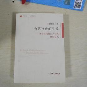 公共行政的生长-社会建构的公共行政理论研究(含作者签名)