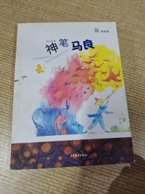 桃桃丛书·神笔马良