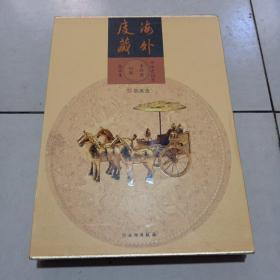 海外庋藏中国青铜器 金银器 铜镜 精品集(汉、英)