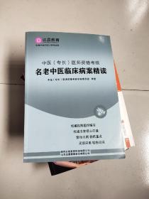 名老中医临床病案精读-九品-42元