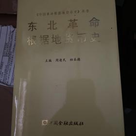 东北革命根据地货币史