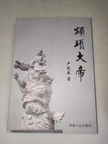 颛顼大帝(华夏民族远古三皇五帝历史)一版一印