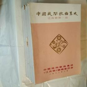中国民间歌曲集成-江苏卷 第一册至第五册 【五册合售】
