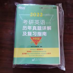 新东方 (2022)考研英语(一)历年真题详解及复习指南:冲刺版
