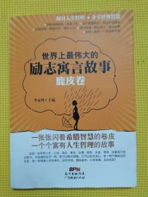 世界上最伟大的励志寓言故事:鹿皮卷
