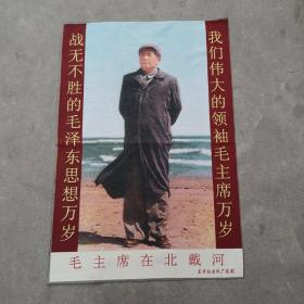 毛主席文革刺绣织锦画北戴河
