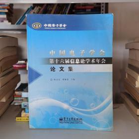 中国电子学会第十六届信息论学术年会论文集