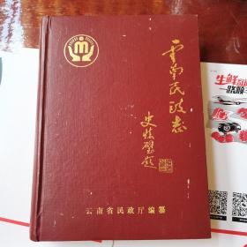 云南民政志