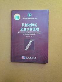 21世纪先进制造技术丛书:机械故障的全息诊断原理