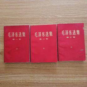 毛泽东选集1—3(红皮,非压膜本   三本合售)