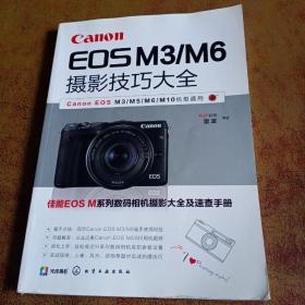 Canon EOS M3/M6摄影技巧大全