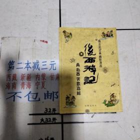 后西游记(再赴西天求真解)/蔡志忠古典幽默漫画