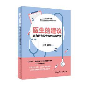 医生的建议·来自百余位专家的肺腑之言❤ 乔杰,金昌晓 人民卫生出版社9787117304344✔正版全新图书籍Book❤