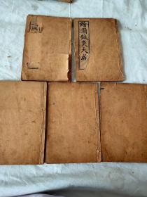 老中医医书《绘图针灸大成》古盐补留生著,清代石印版,共5本十卷。每本绘有穴位针灸人物图,并附有一张侧人,正人明堂图(针灸穴位图)。保存完整!包老!