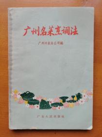 广州名菜烹调法1957 老菜谱食谱点心菜点烹饪烹调技术