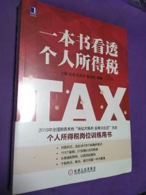 一本书看透个人所得税【正版全新】