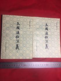 民国通俗演义(上,中)