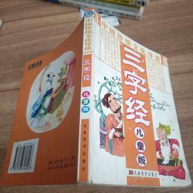 中国传统文化导读.三字经.儿童版